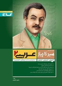 کتاب عربی (۲ ) سال دوم دبیرستان – ریاضی و تجربی (نسخه PDF)