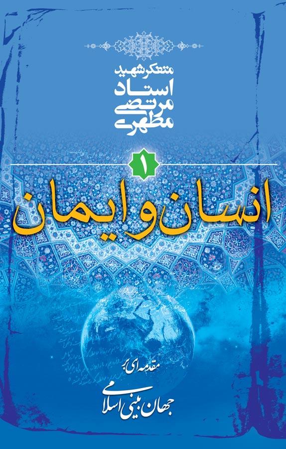 انسان و ایمان: مقدمهای بر جهانبینی اسلامی ۱
