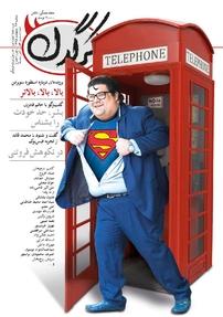مجله هفتگی کرگدن شماره دوم
