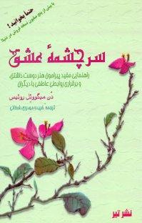 کتاب سرچشمه عشق