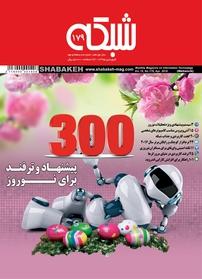 مجله ماهنامه اجتماعی، فرهنگی شبکه شماره ۱۷۹