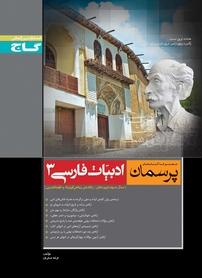 کتاب ادبیات فارسی (۳ ) سال سوم دبیرستان