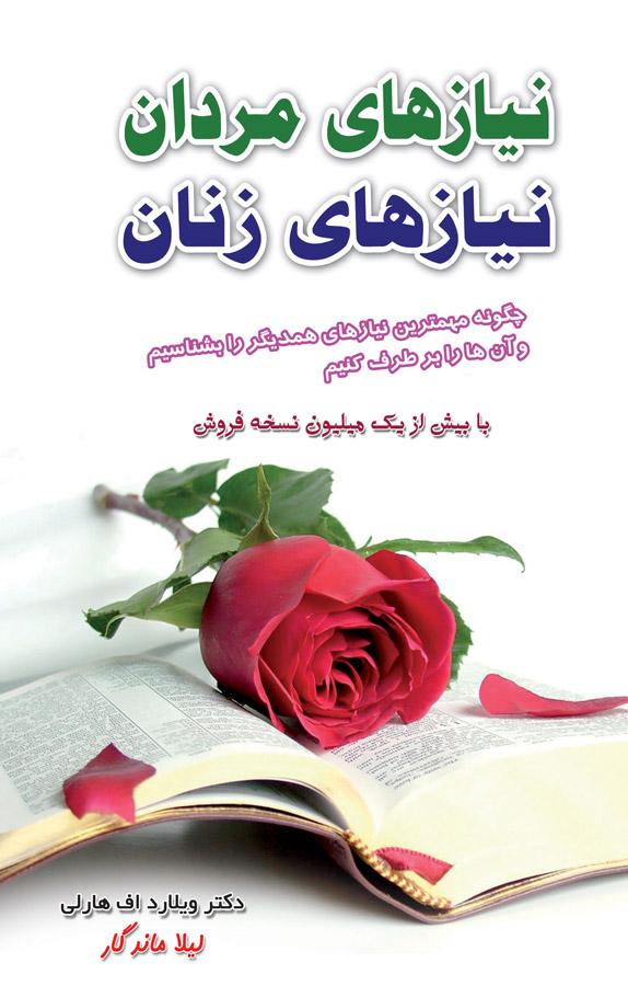 کتاب نیازهای مردان، نیازهای زنان