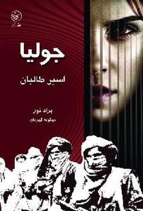 کتاب جولیا اسیر طالبان