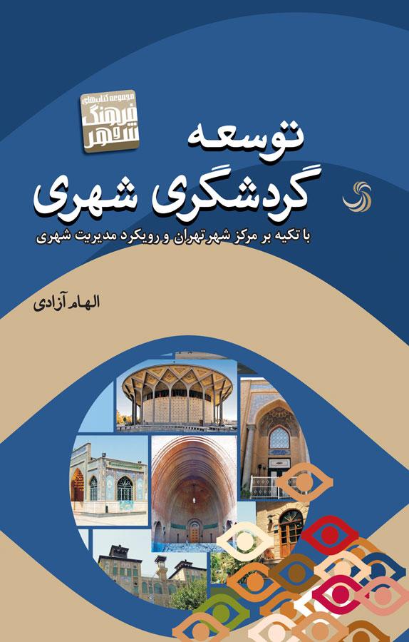 کتاب توسعه گردشگری شهری