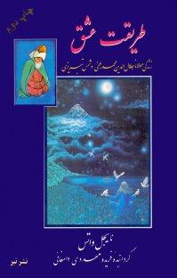 کتاب طریقت عشق