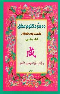 کتاب ده سر مکتوم عشق