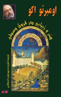کتاب هنر و زیبایی در قرونوسطی
