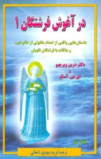 کتاب در آغوش فرشتگان - ۱