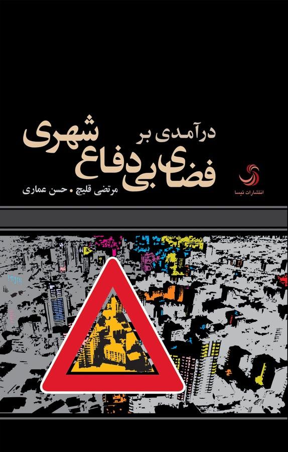 کتاب درآمدی بر فضای بیدفاع شهری