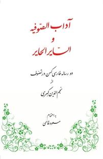 کتاب آداب الصوفیه والسایر الحایر