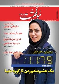 مجله دوهفتهنامه موفقیت – شماره ۳۴۸