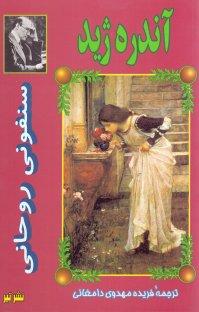 کتاب سنفونی روحانی