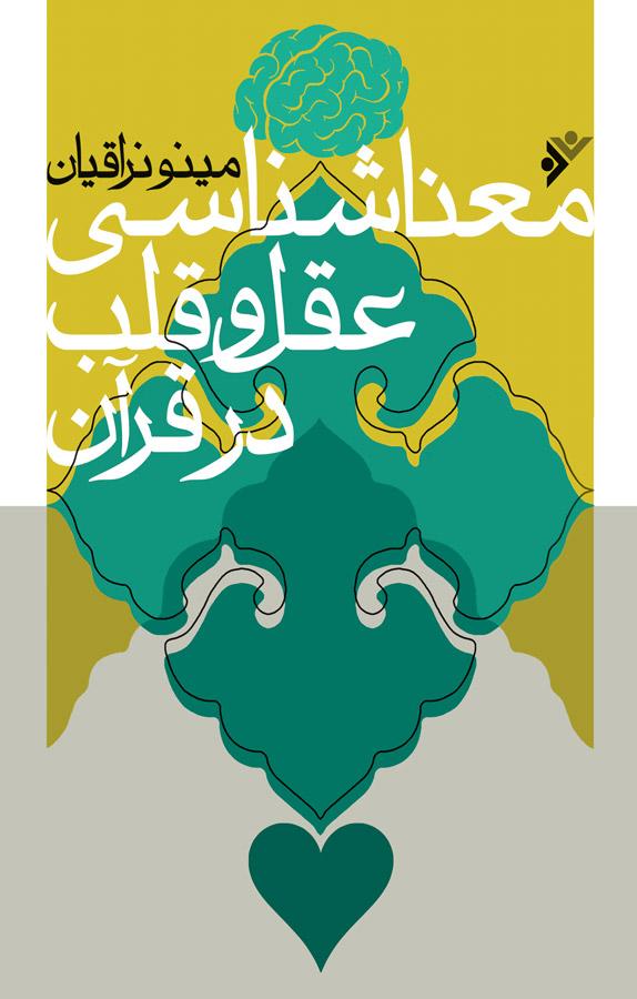 کتاب معناشناسی عقل و قلب در قرآن