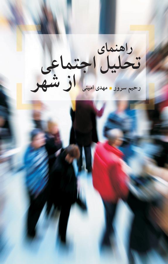 کتاب راهنمای تحلیل اجتماعی از شهر