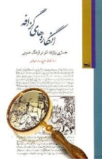 کتاب انگاره های گزافه
