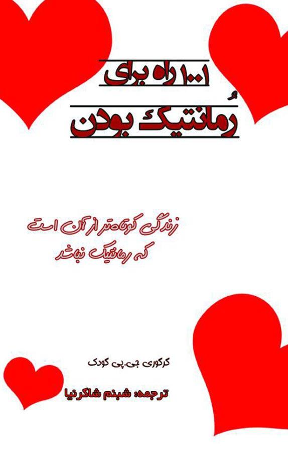 کتاب ۱۰۰۱ راه برای رومانتیک بودن