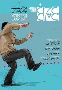 مجله هفتهنامه چلچراغ - شماره ۷۰۳