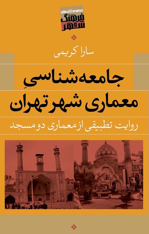 کتاب جامعهشناسی معماری شهر تهران