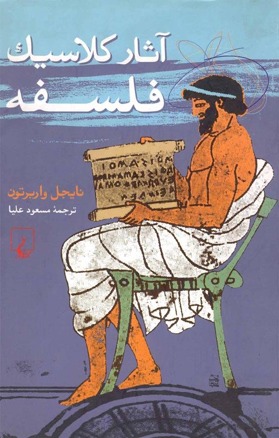 کتاب آثار کلاسیک فلسفه
