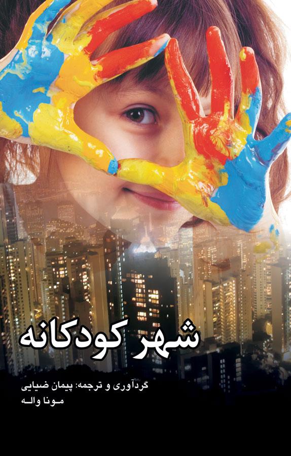 کتاب شهر کودکانه