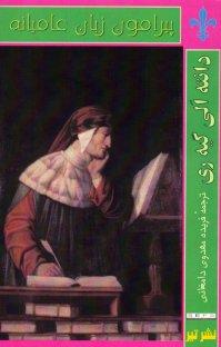 کتاب پیرامون زبان عامیانه (د وولگری الکوئن سیا)