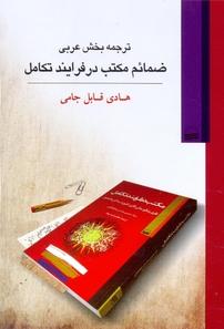 کتاب ترجمه بخش عربی ضمائم مکتب در فرایند تکامل