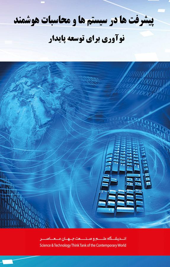 کتاب پیشرفتها در سیستمها و محاسبات هوشمند