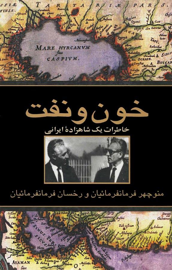 خون و نفت: خاطرات يك شاهزاده ايرانی
