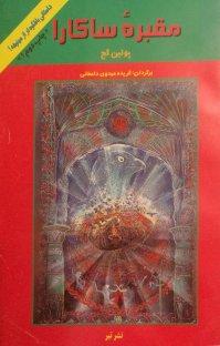 کتاب مقبره ساکارا