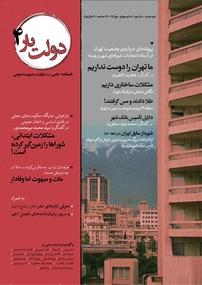 مجله فصلنامه علمی دولتیار – شماره ۴