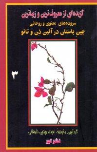 کتاب گزیدهای از معروفترین و زیباترین سرودههای معنوی و روحانی چین باستان در آئین ذن و تائو