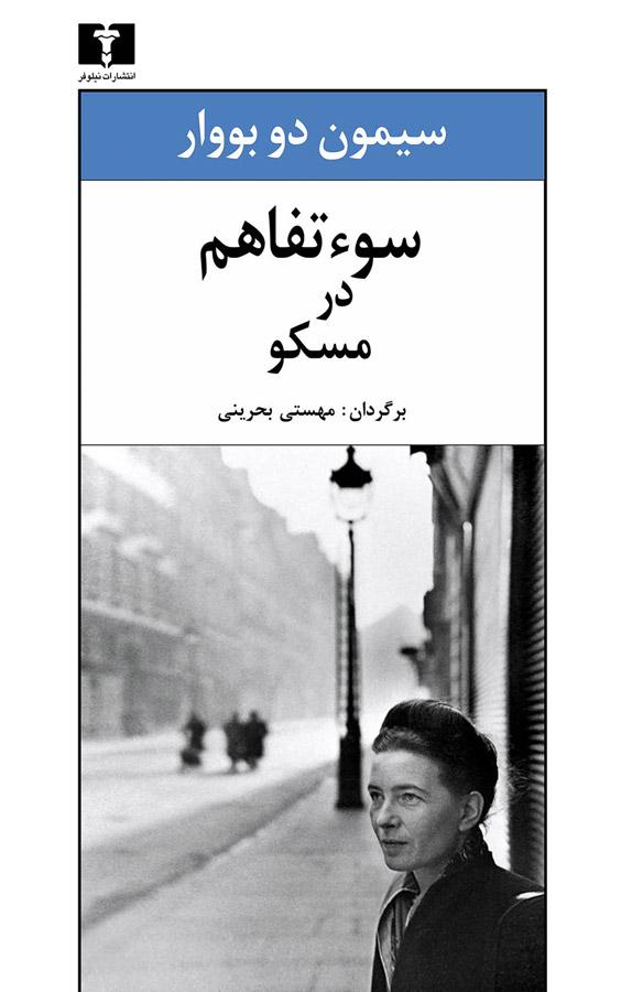 کتاب سوءتفاهم در مسکو