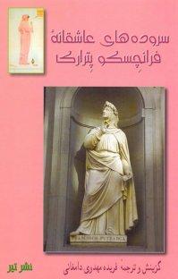 کتاب سرودههای عاشقانه فرانچسکو پترارکا