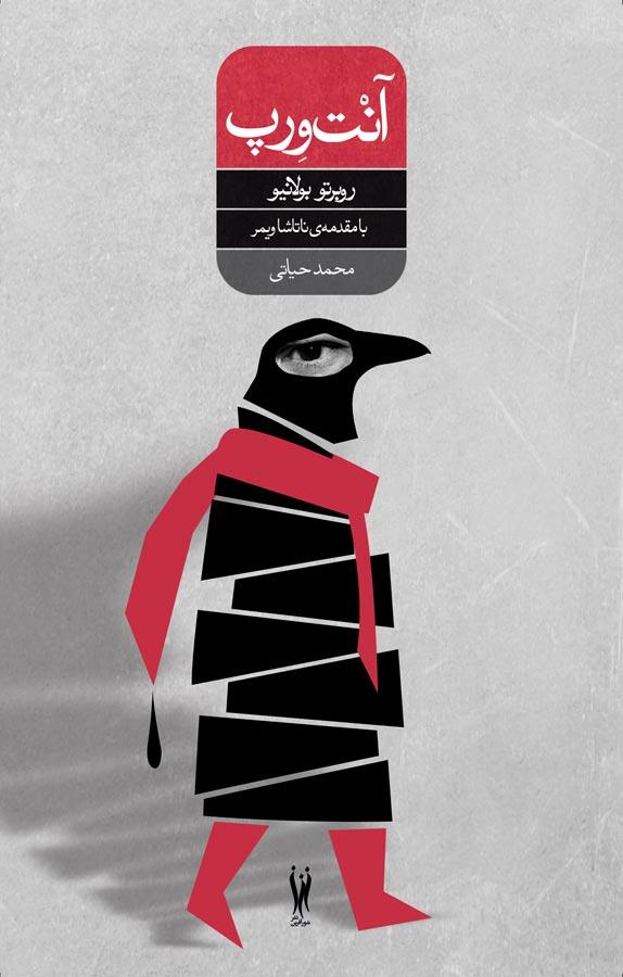 کتاب آنتورپ