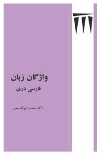 کتاب واژگان زبان فارسی دری