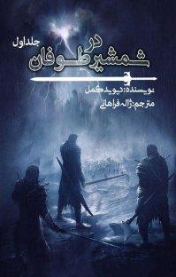 شمشیر در طوفان(جلد اول)