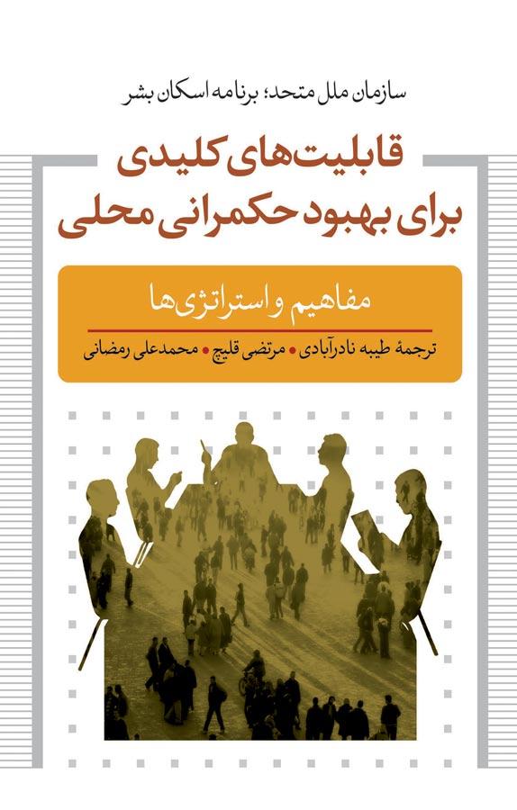 کتاب قابلیتهای کلیدی برای بهبود حکمرانی محلی