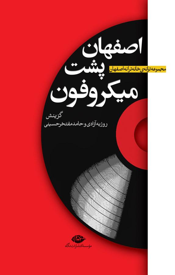 کتاب اصفهان پشت میکروفون