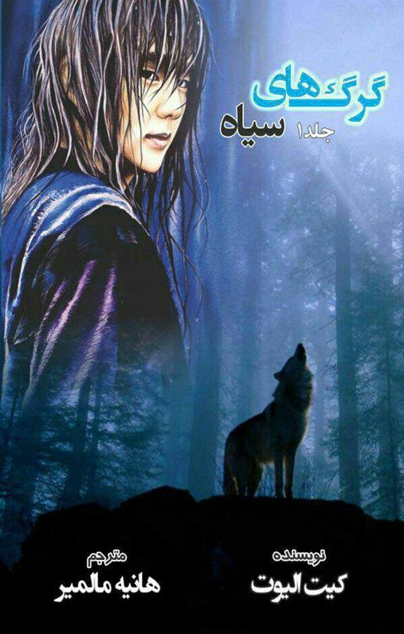 کتاب گرگهای سیاه