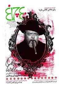 مجله هفتهنامه چلچراغ - شماره ۷۰۴