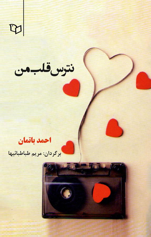 رمان عاشقانه نترس قلب من، احمد باتمان