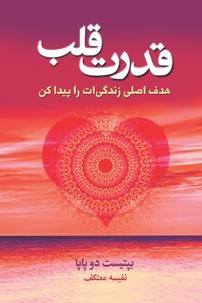 کتاب قدرت قلب