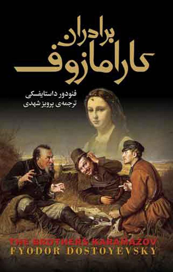 کتاب برادران كارامازوف