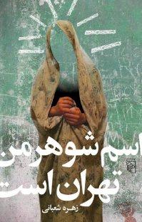 اسم شوهر من تهران است: مجموعه داستان (نسخه نمونه)