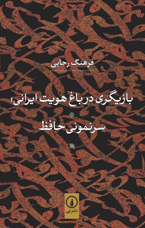 کتاب بازیگری در باغ هویت ایرانی؛ سرنمونی حافظ