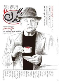 مجله هفتگی کرگدن شماره ۴۵