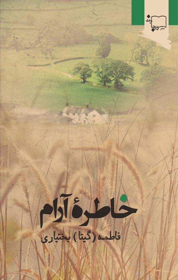 کتاب خاطره آرام