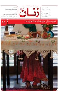 مجله ماهنامه زنان امروز شماره ۱۸
