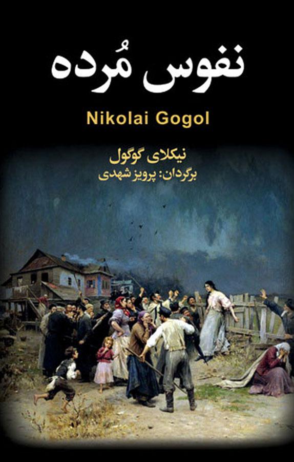 کتاب نفوس مرده
